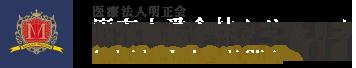 MEISEIKAI IMABAYASHI 医療法人明正会 麻布十番今林クリニック  Azabujuban Imabayashi Clinic