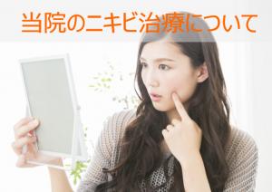 ニキビ治療について【保険診療・自費診療】